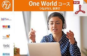 F+Uオンラインパンフレット